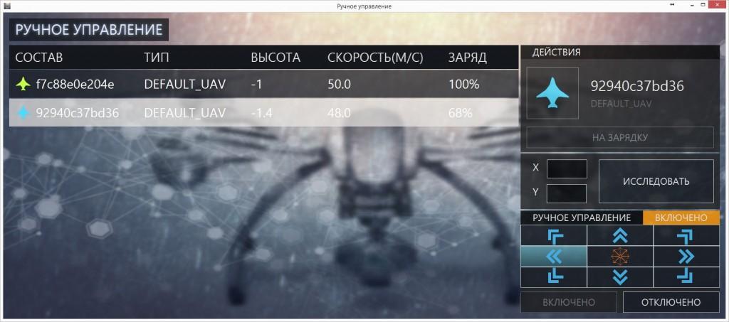 БПЛА - Ручное управление